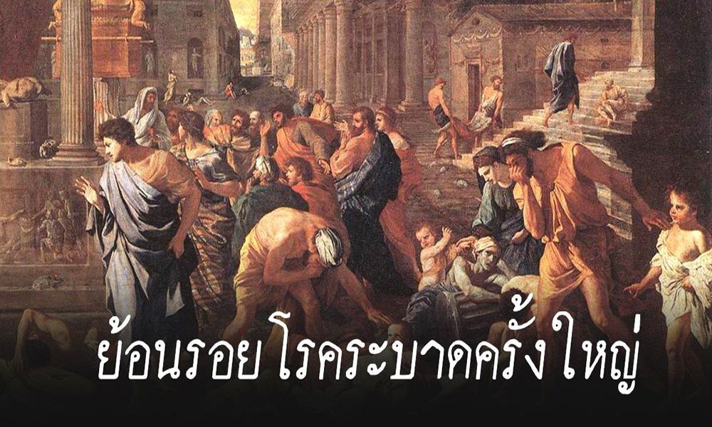 โรคระบาด ในประวัติศาสตร์ไทย