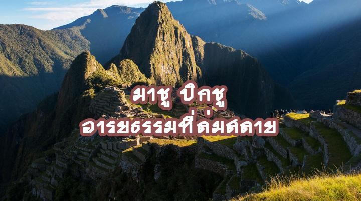 Machu Picchu มาชู ปิกชู อารยธรรมที่ล่มสลาย