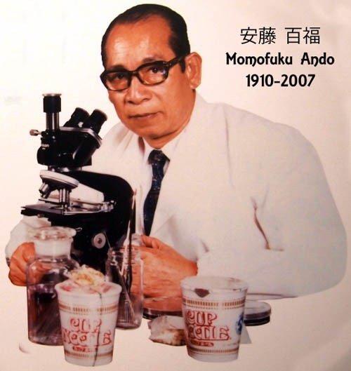 โมะโมะฟุกุ อันโด