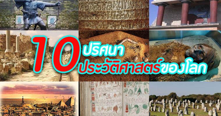 10 ปริศนาประวัติศาสตร์ของโลก