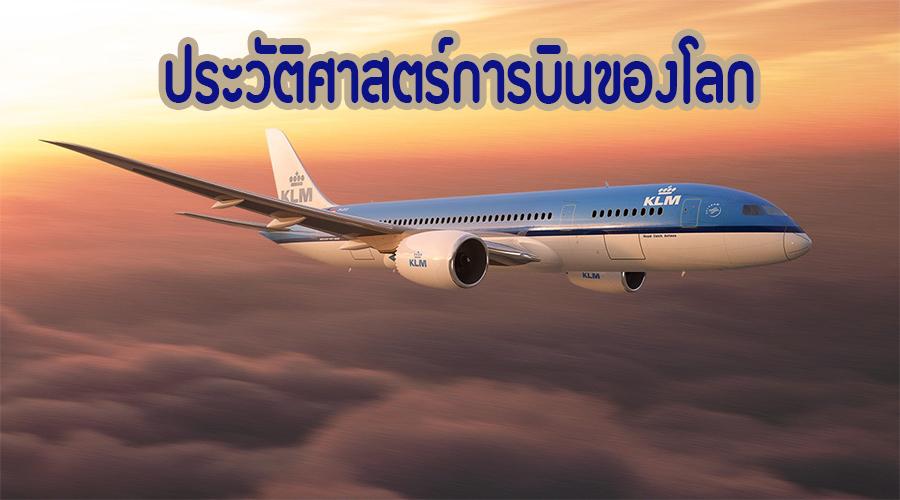 ประวัติศาสตร์การบินของโลก