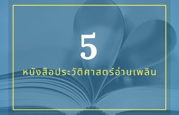 5 หนังสือประวัติศาสตร์อ่านเพลิน