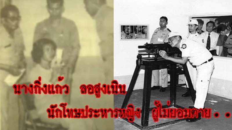 นักโทษประหารคนที่ 2 ของไทยผู้ไม่ยอมตาย