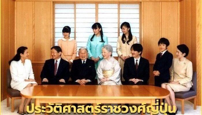 ประวัติศาสตร์ราชวงศ์ญี่ปุ่น