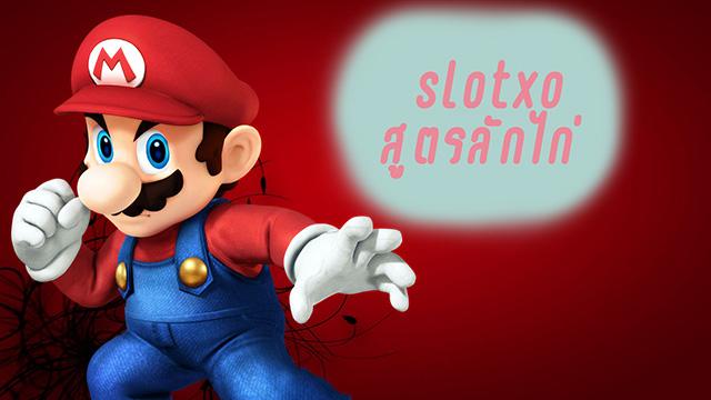 สูตรลักไก่ในการเล่น slotxo เกมออนไลน์ ยอดฮิต