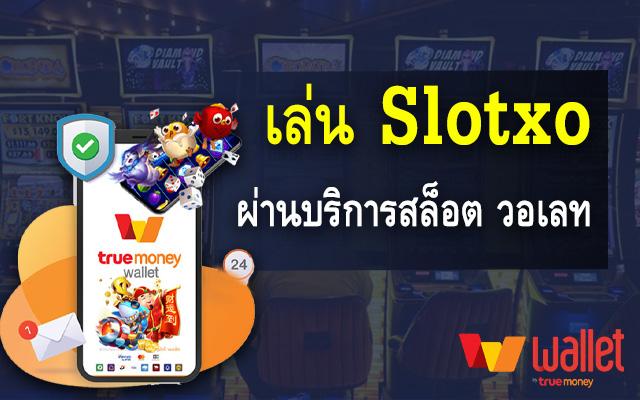 เล่น Slotxo ผ่านบริการ สล็อต วอเลท สะดวก ครบ จบในที่เดียว